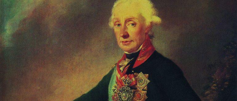 Род Суворовых носил титул принцев